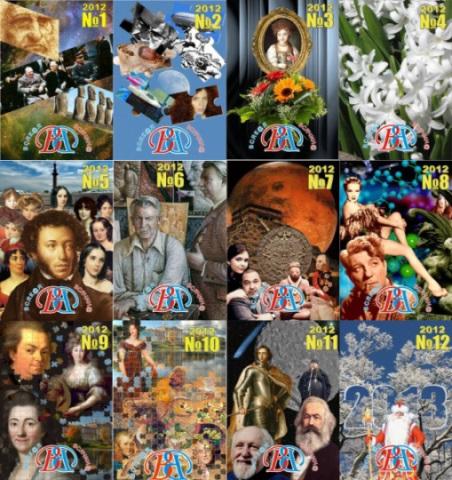 Архив журнала за 2012 год